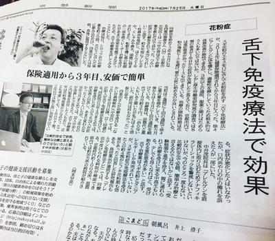 京都新聞記事.jpg