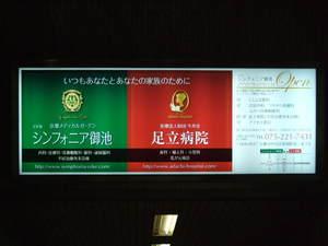 0904看板北大路駅.JPG